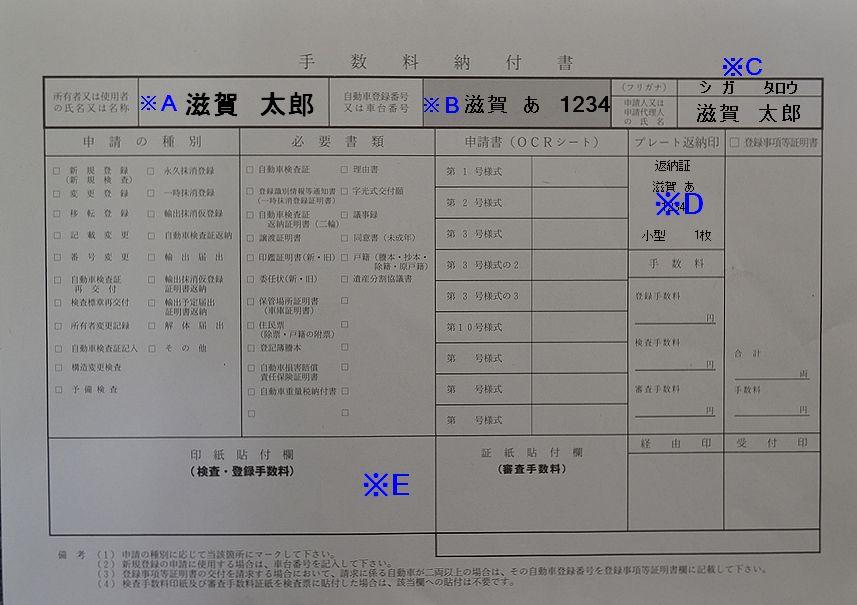滋賀陸運局手数料納付書の記入例の画像