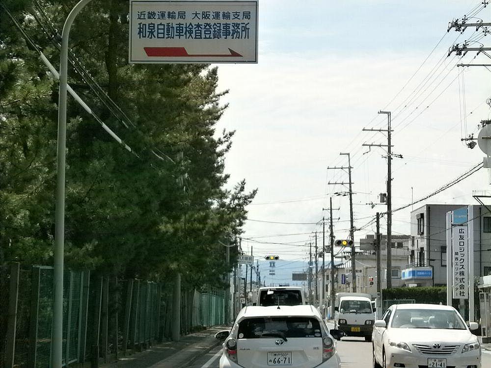 和泉自動車検査登録事務所の案内看板の画像