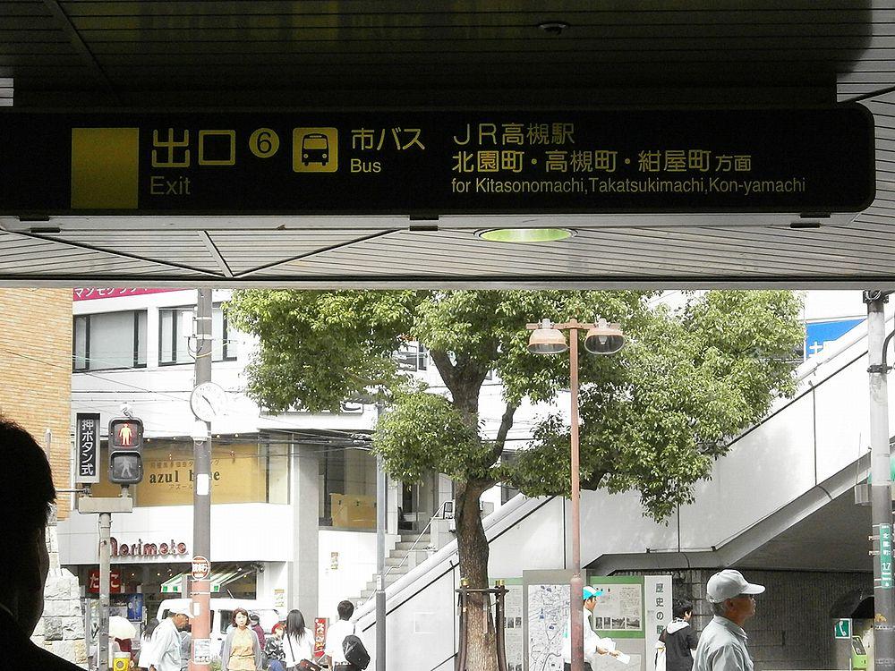 阪急電鉄高槻市駅6番出口の画像
