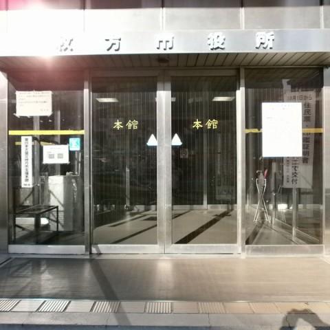 枚方市役所正面玄関