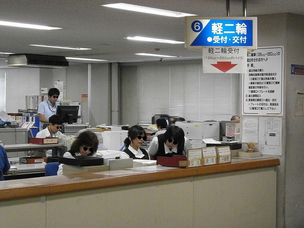 兵庫陸運部軽二輪窓口の画像