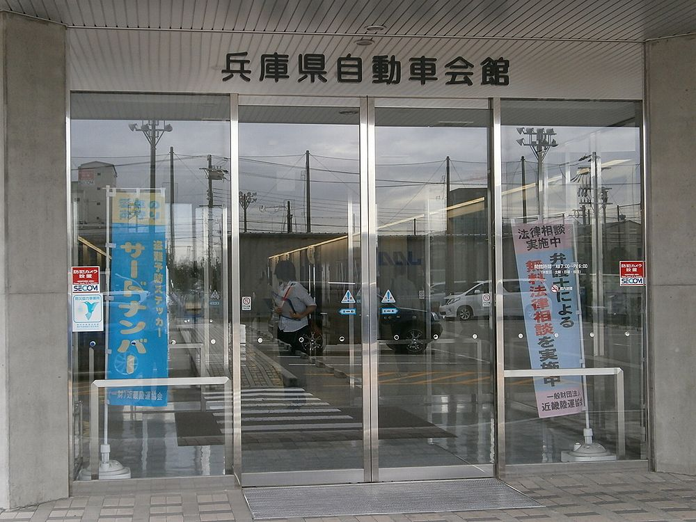 兵庫県自動車会館正面玄関の画像