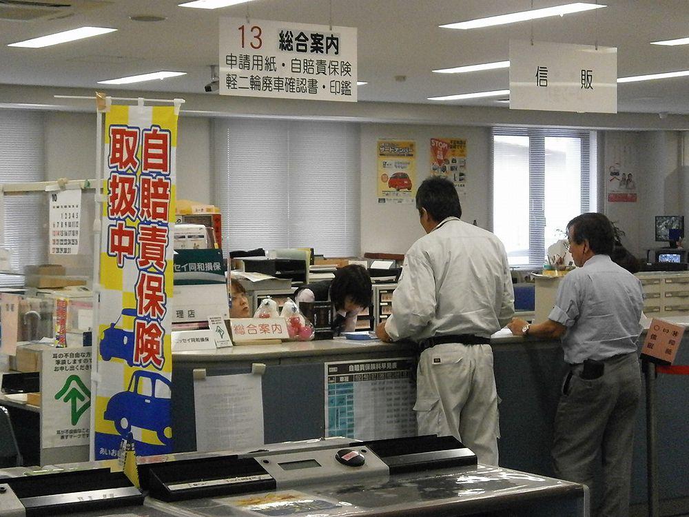 兵庫県自動車会館13番窓口の画像