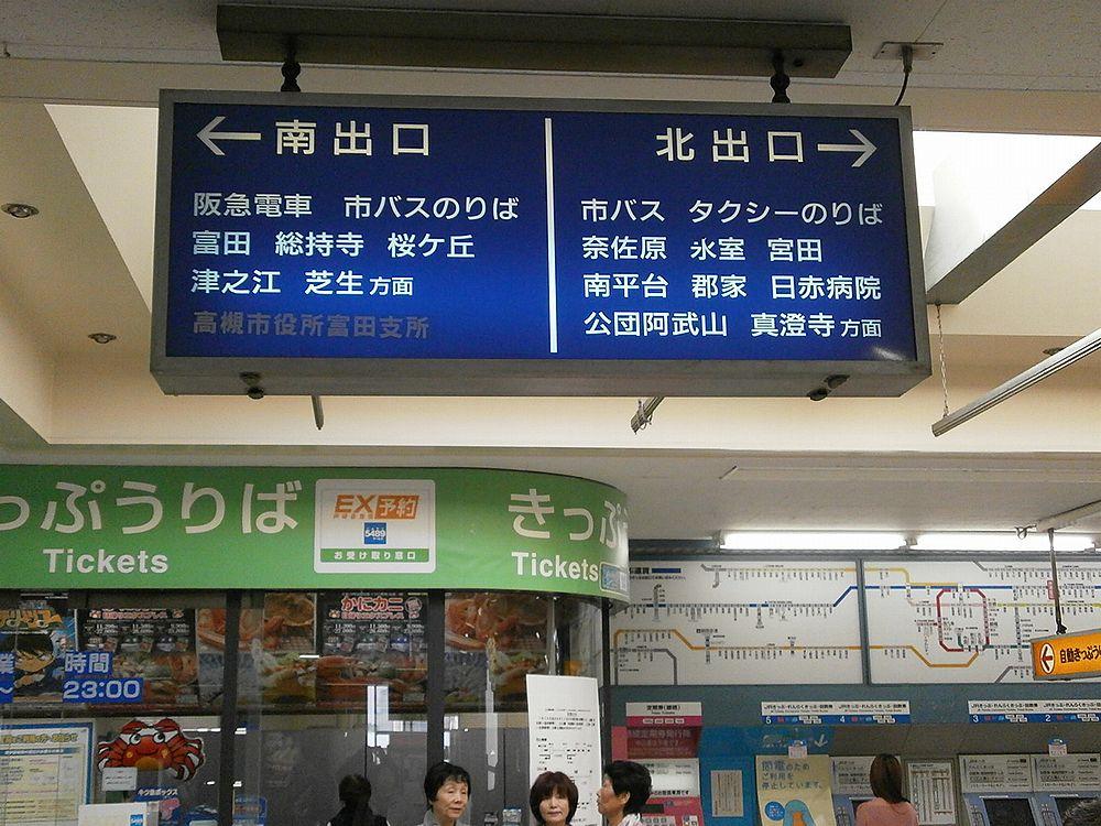 JR攝津富田駅南出口の画像
