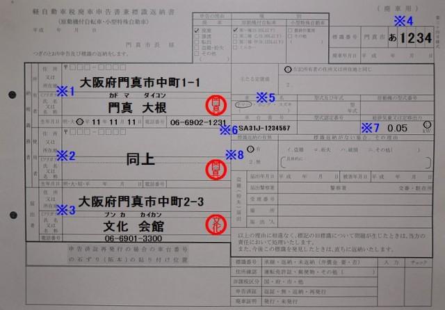 門真市役所軽自動車税廃車申告書兼標識返納書記入例