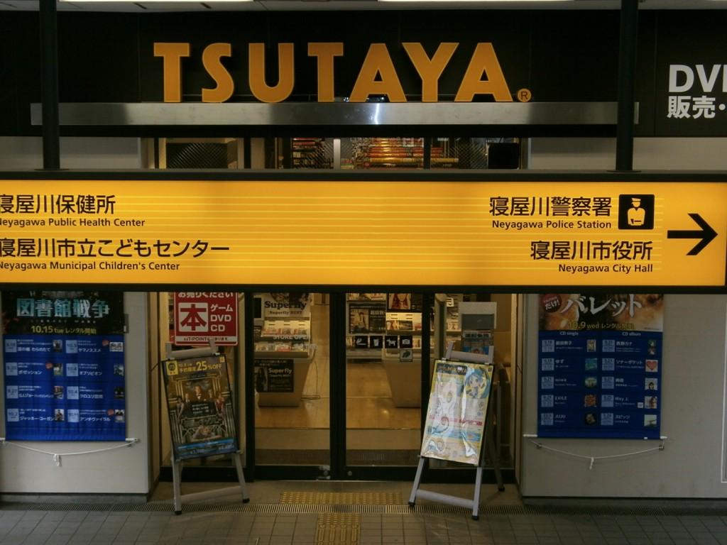 寝屋川市駅出口案内の画像