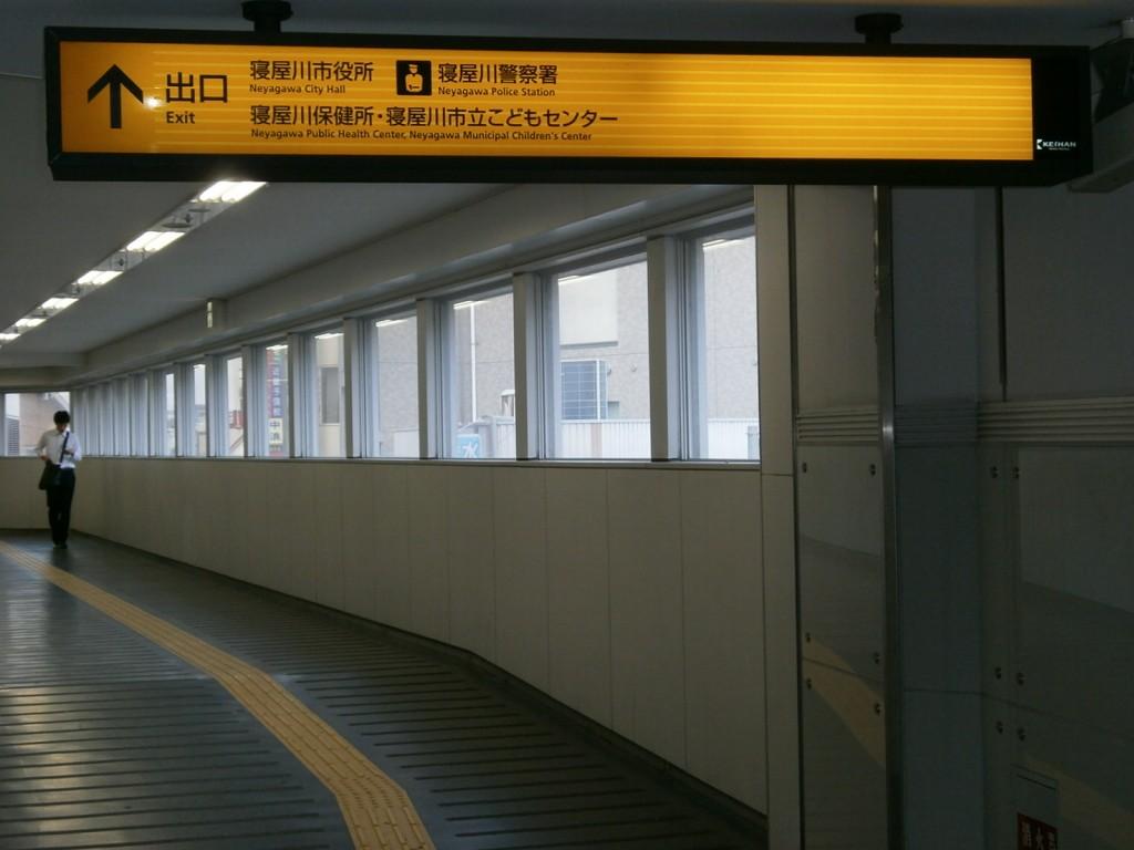 京阪電鉄寝屋川市駅北改札出口の画像