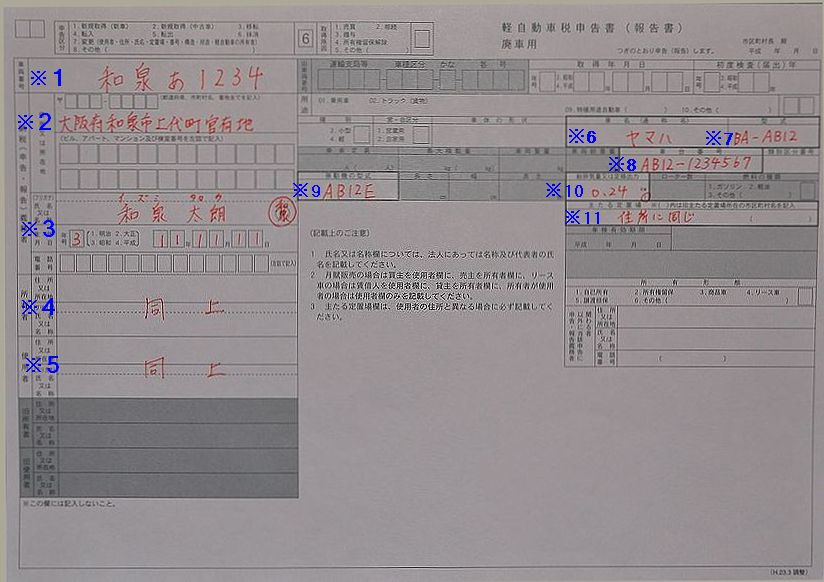 和泉陸運局軽自動車税申告書廃車用の記入例の画像