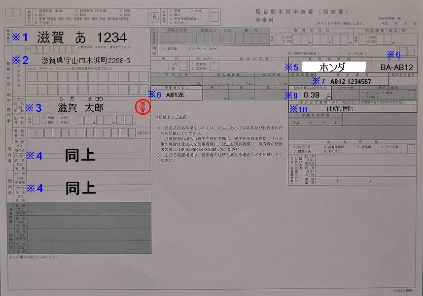 滋賀陸運局軽自動車申告書廃車用記入例の画像