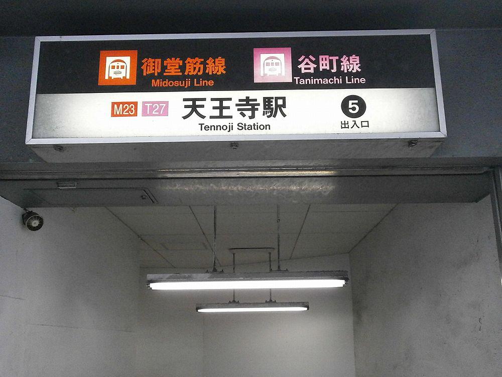 大阪市営地下鉄御堂筋線谷町線天王寺駅出口の画像