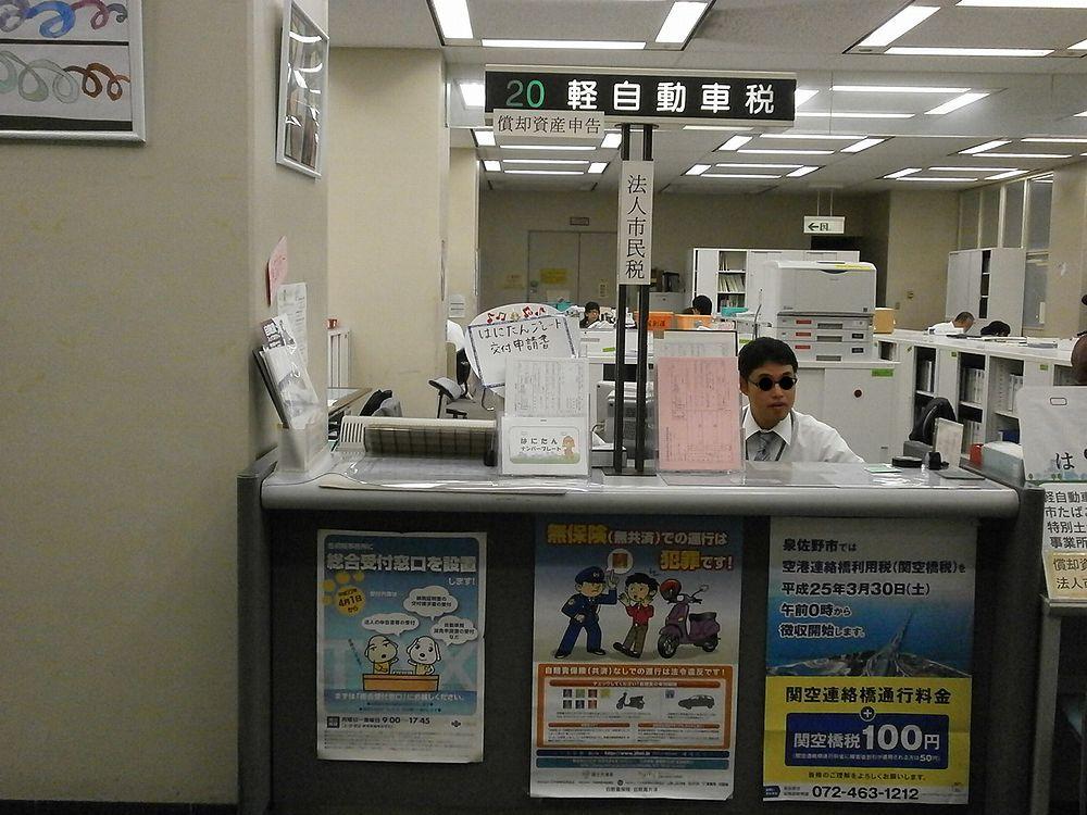 高槻市役所税制課軽自動車税20番窓口の画像