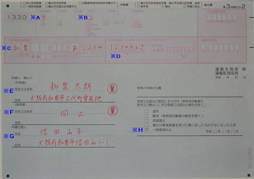 和泉陸運局OCR用紙の記入例の画像
