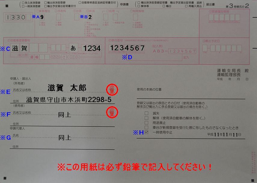 滋賀運輸局OCR用紙の記入例の画像