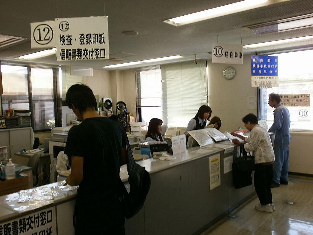 滋賀県自動車会館11番の窓口の画像