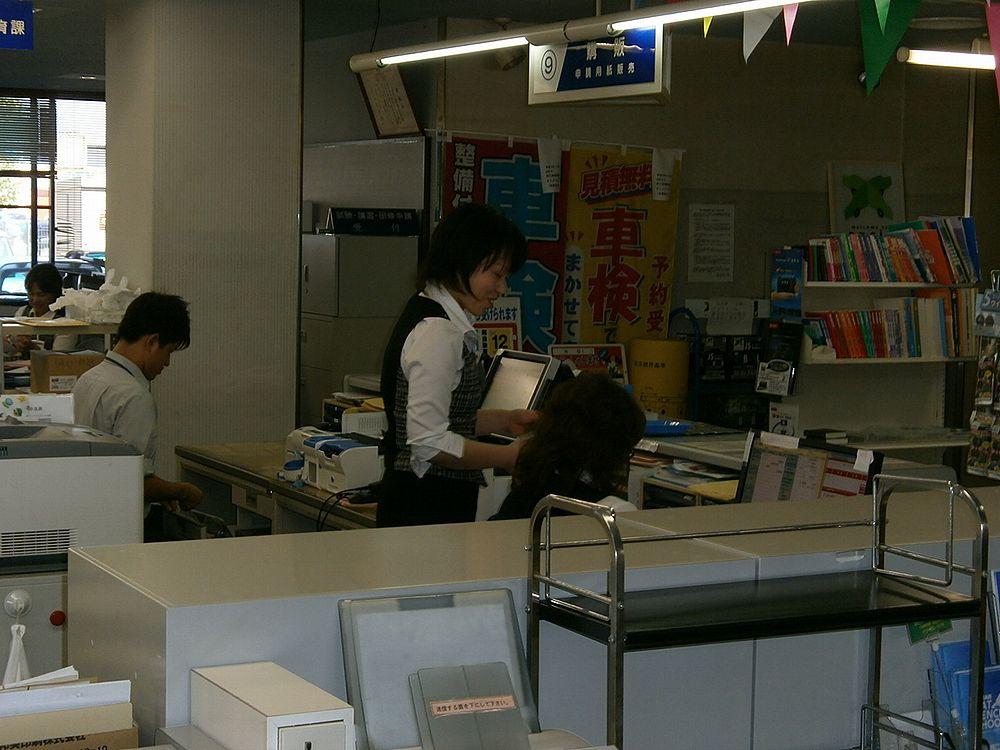 滋賀県自動車会館9番の窓口の画像