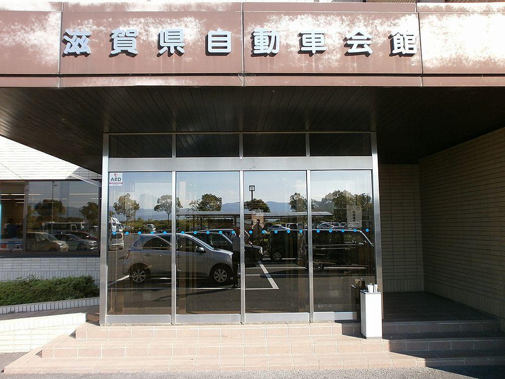 滋賀県自動車会館正面玄関の画像