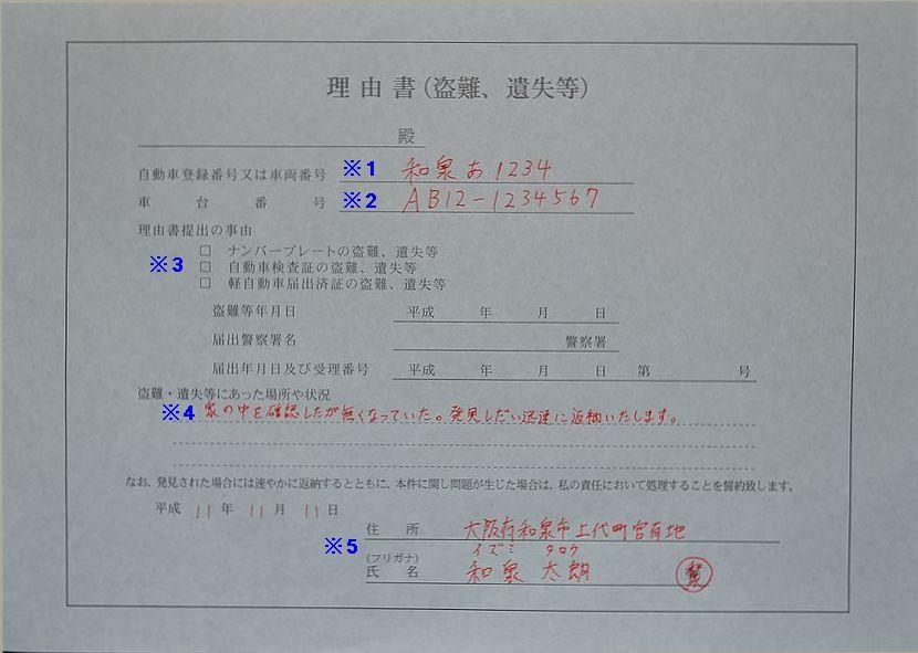 和泉陸運局理由書の記入例の画像