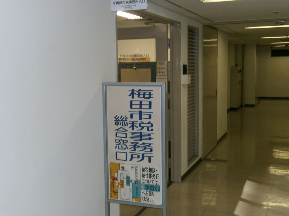 梅田市税事務所入り口の画像