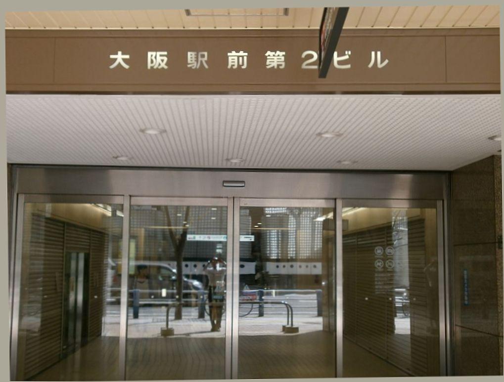 大阪駅前第二ビルの画像