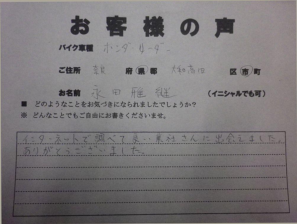 奈良県大和高田市で引取りしたお客様の声の画像