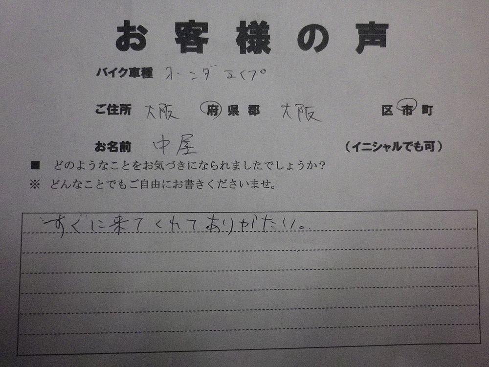 大阪市で引取りしたホンダエイプお客様の声