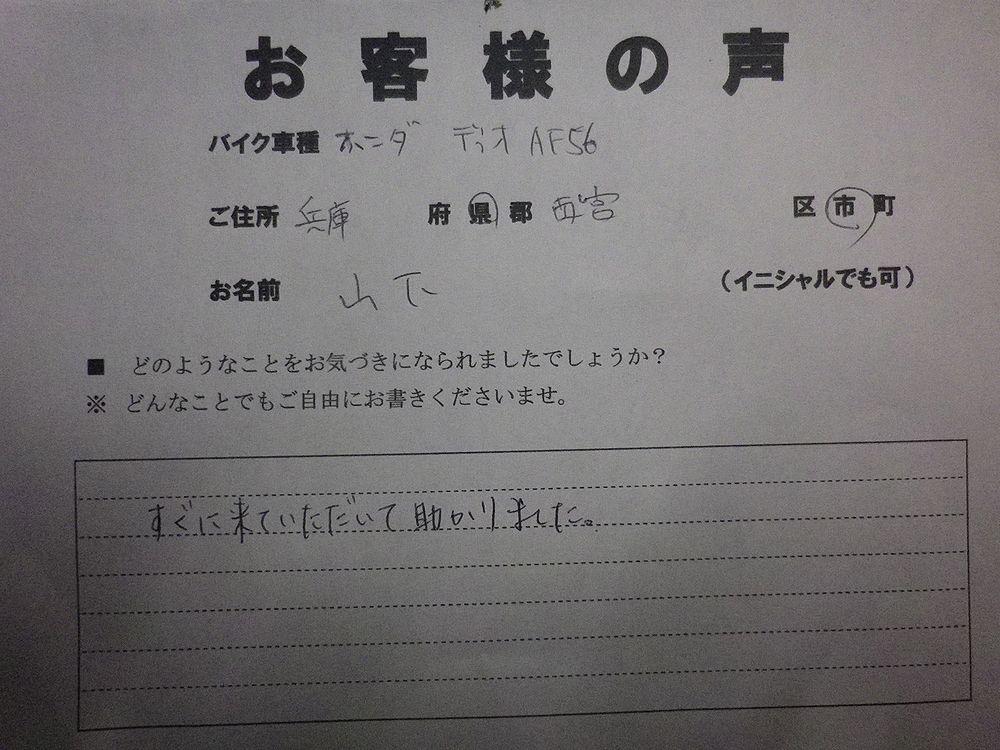 兵庫県西宮市で引取りしたスマートディオの画像