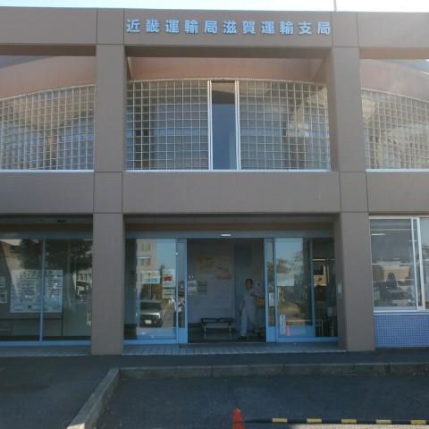 滋賀陸運局