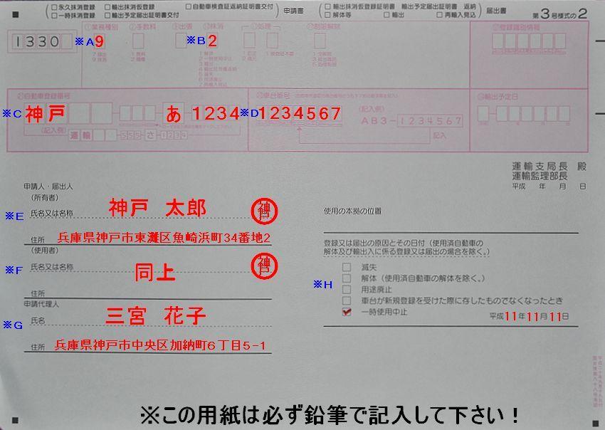 兵庫陸運部OCR3号様式の2の用紙の記入例の画像