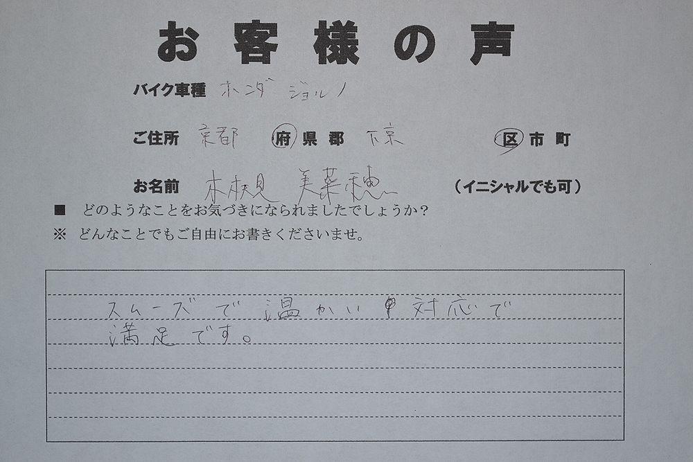 京都産業大学で引取りしたホンダジョルノお客様の声