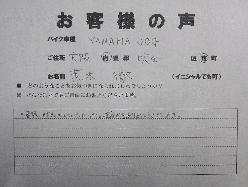 大阪府吹田市でお引取りしたお客様の声の画像