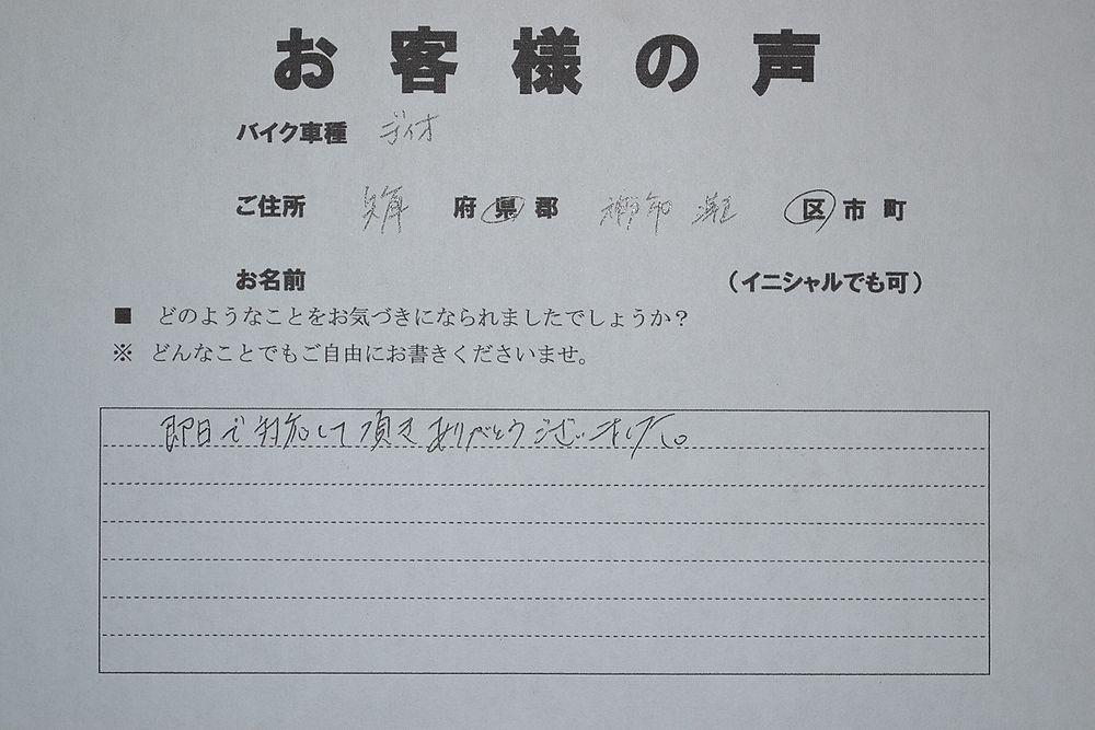 神戸市灘区で引取りしたお客様の声の画像
