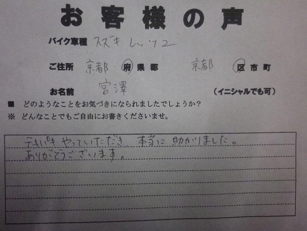 京都市伏見区でスズキレッツ2引取りしたお客様の声の画像