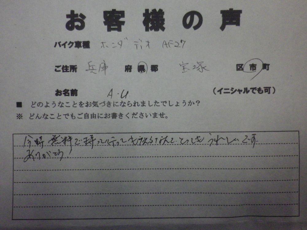 兵庫県宝塚市ででお引き取りしたホンダスーパーディオお客様の声の画像