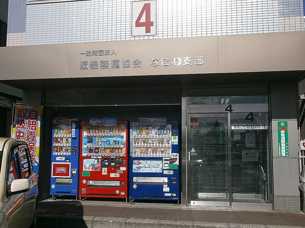 近畿陸運協会なにわ支部4番の建物の画像