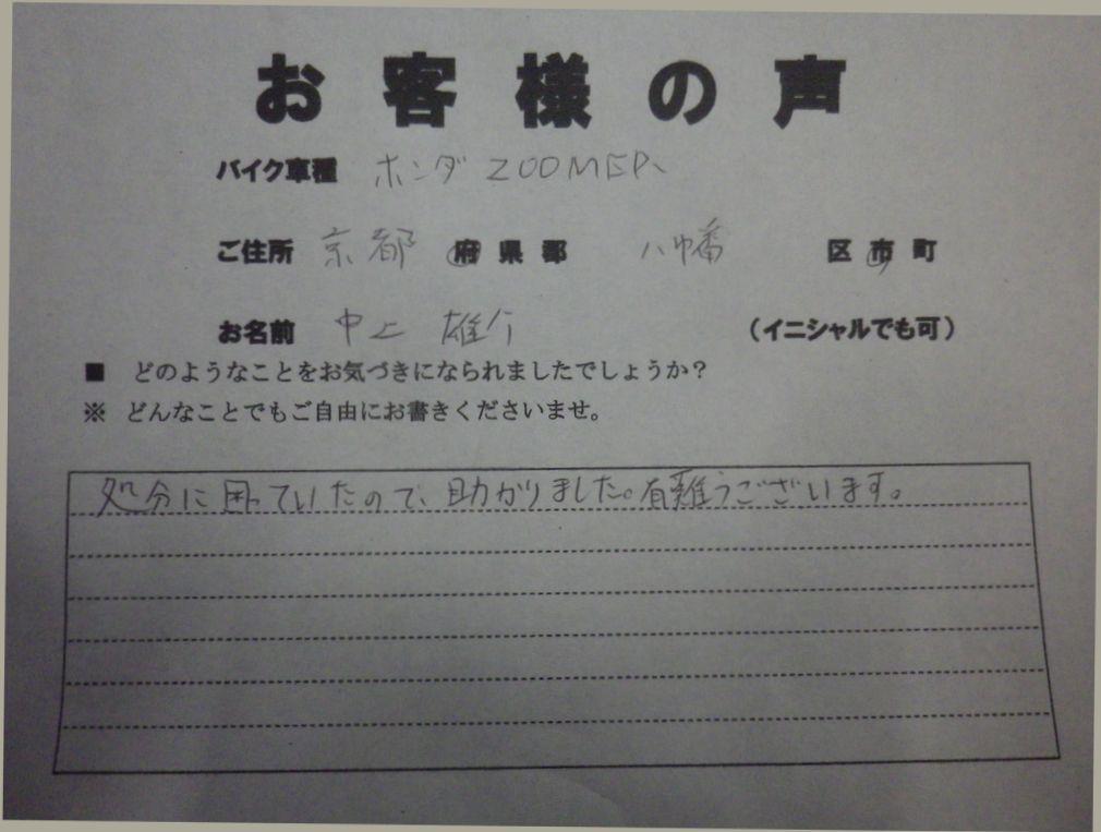 京都市八幡市でホンダズーマー事故車引取りしたお客様の声の画像