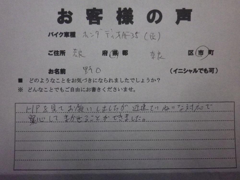 奈良市で引取りしたホンダライブディオお客様の声の画像