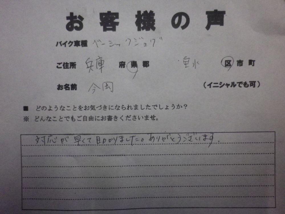 兵庫県宝塚市ででお引き取りしたホンダスーパーディオの画像