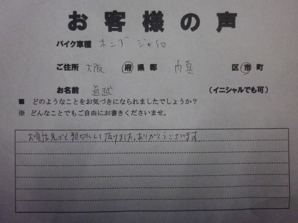 大阪府門真市で引取りしたホンダジャイロキャノピーお客様の声の画像
