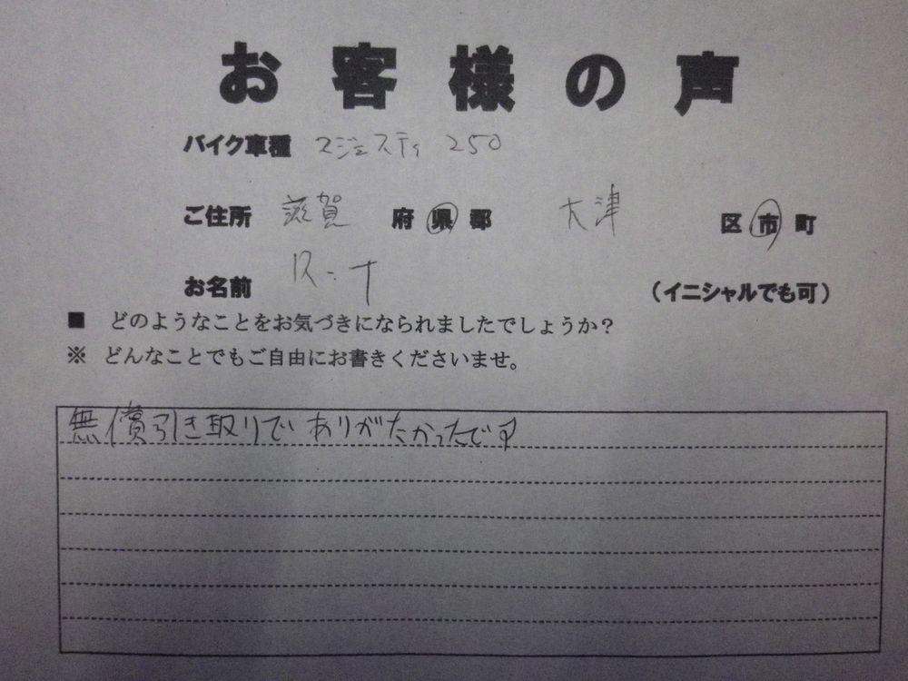 滋賀県大津市で引き取りしたヤマハマジェスティー250お客様の声の画像