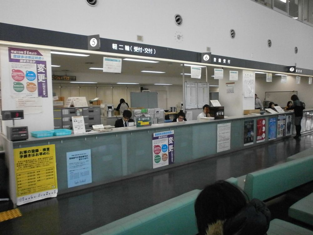 京都陸運局窓口の画像