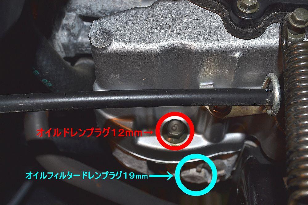 ヤマハVOXエンジンオイルドレンボルトとプラグの位置の画像