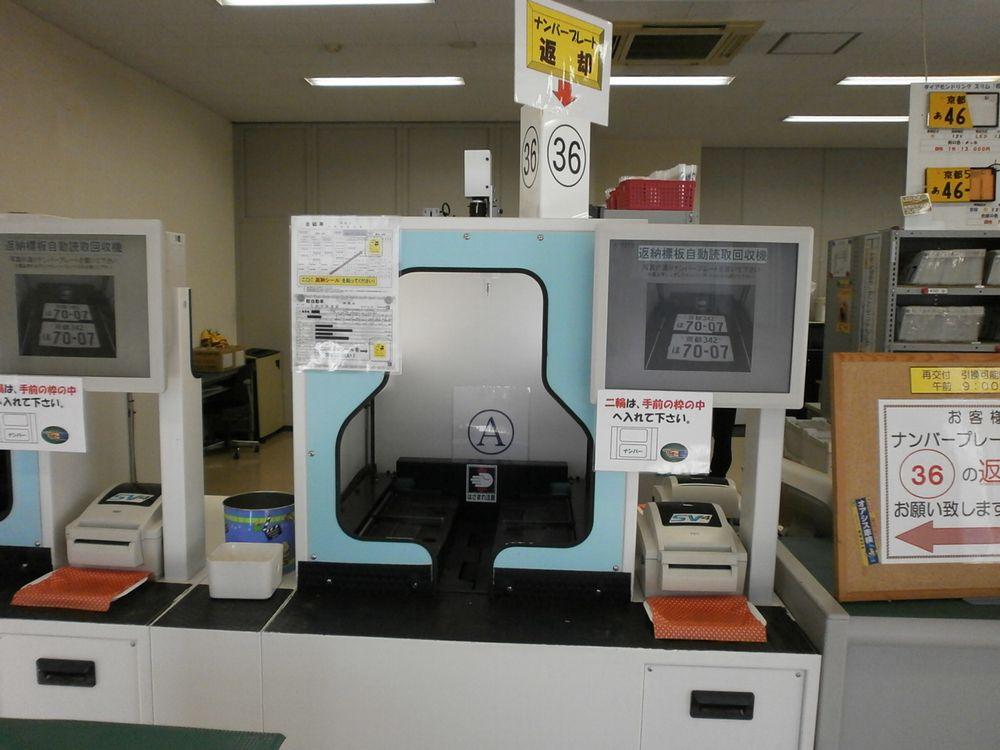 京都自動車会館Dの建物36番ナンバープレート返却機械の画像