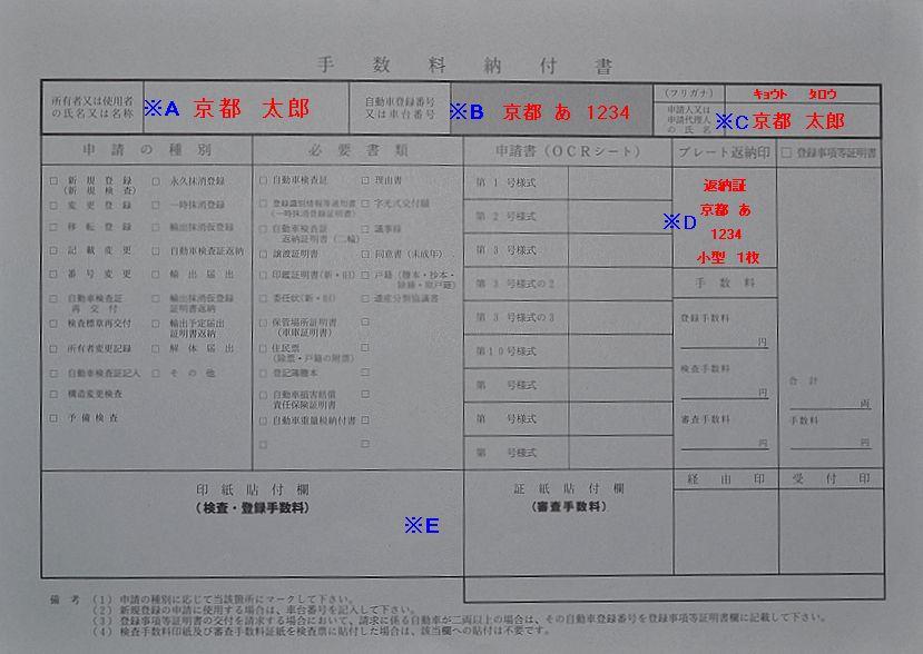 京都陸運支局手数料納付書の記入例の画像