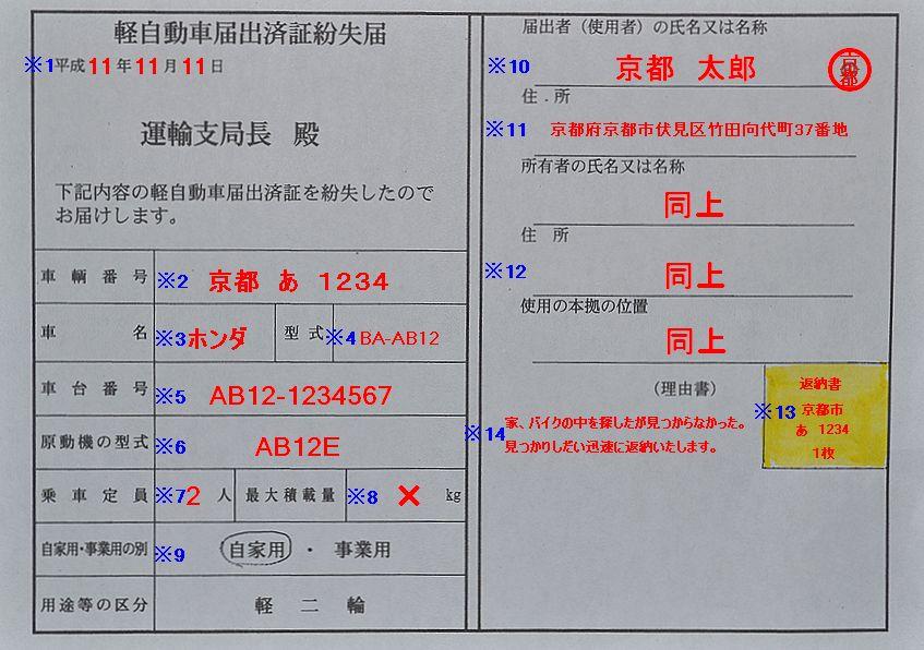 軽自動車届出済証紛失届の記入例の画像