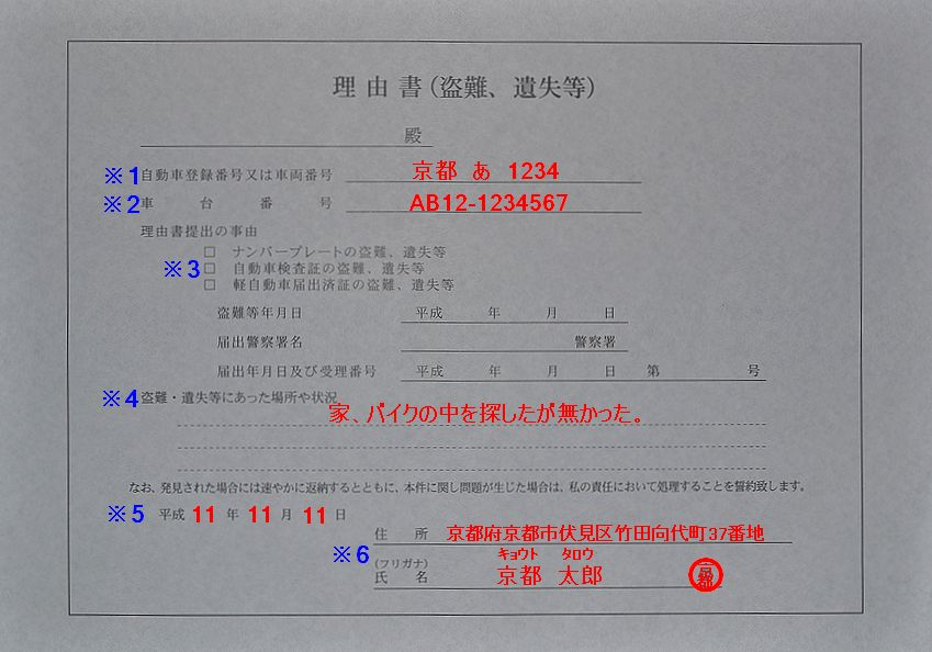 京都陸運局理由書の記入例の画像