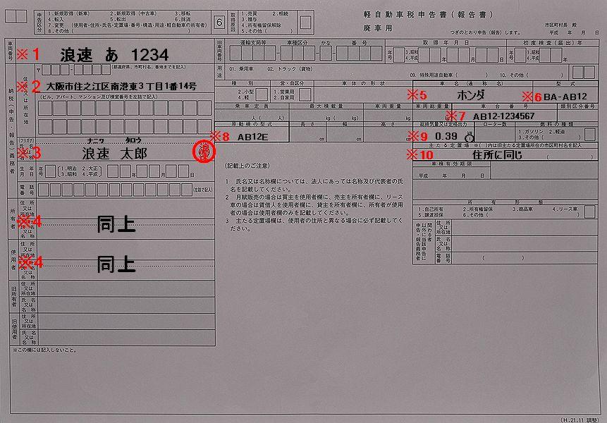 なにわ自動車検査登録事務所軽自動車税申告書(廃車)用記入例