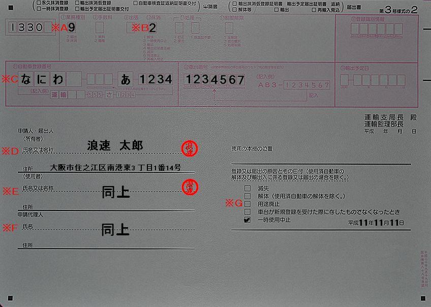 なにわ自動車検査登録事務所OCR3号様式2の用紙の記入例の画像