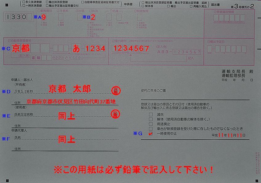 京都運輸支局3号様式の2の用紙の記入例の画像