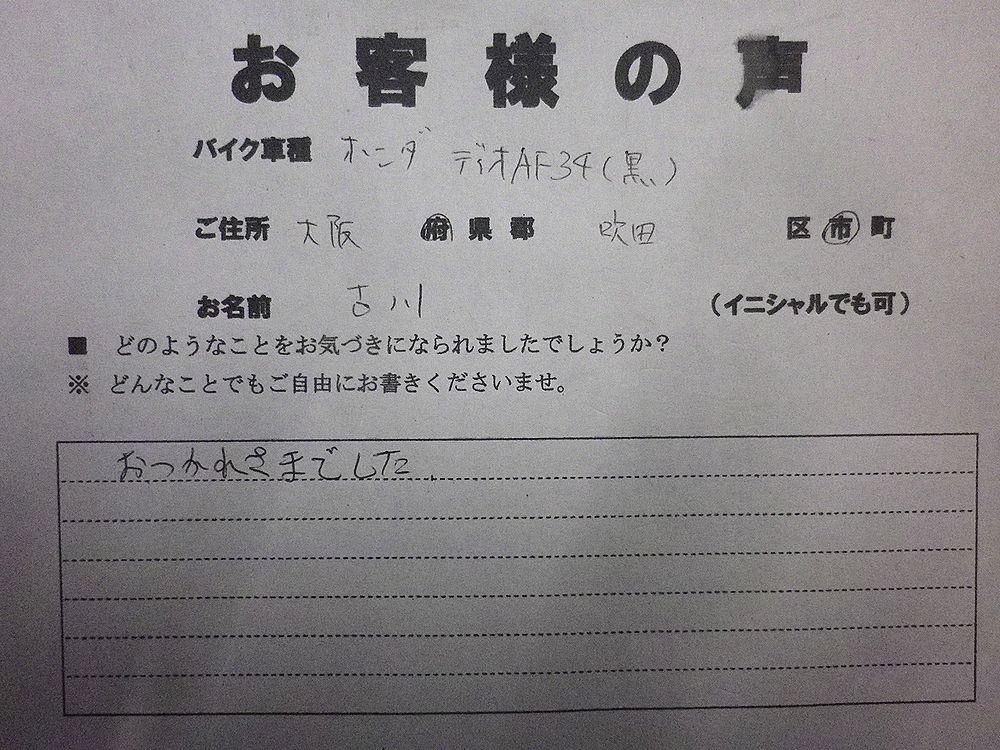 大阪府吹田市で引取りしたホンダライブディオのお客様の声画像