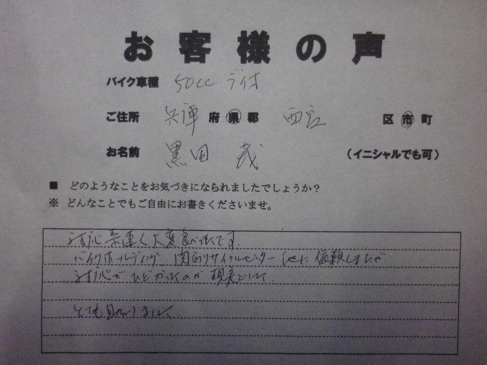 兵庫県西宮市で引取りしたホンダスーパーディオお客さまも声の画像